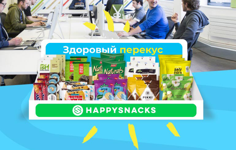 Снекс-стенд Happysnacks для офиса